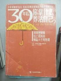 (正版现货~)30年后,你拿什么养活自己?:顶级理财师给上班族的财富人生规划课9787807634362