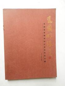 瓷国明珠-景德镇市传统粉彩瓷研究院大观(众多名家作品)