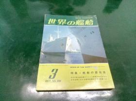 日文原版   世界的舰船  1977年3