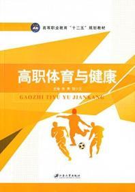高等职业教育十二五规划教材:高职体育与健康