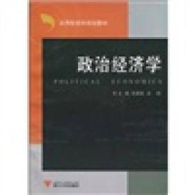 应用型本科规划教材:政治经济学