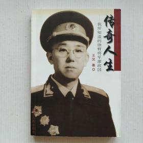 传奇人生---我所知道的独臂将军廖政国(1版1印5000册)(多幅历史照片,记录廖政国将军革命战斗的一生)
