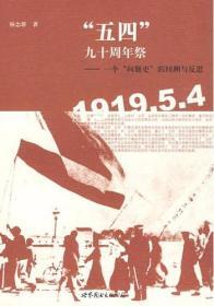 """""""五四""""九十周年祭:一个问题史的回溯与反思"""