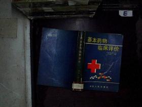 基本药物临床评价