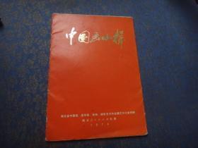 中国画小辑  全套12页 全   册页装