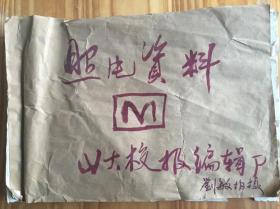 山东大学老照片一册:山东省第七届大学生运动会(70多幅)