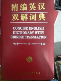 《特价!》精编英汉双解词典      9787500064954