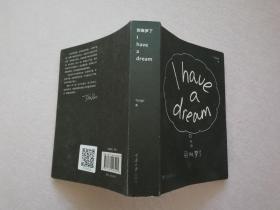 别做梦了:I have a dream【实物拍图】