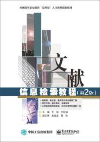 9787121316357文献信息检索教程(第2版)