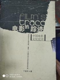 特价!电影的踪迹:中国电影文化史评9787802110823