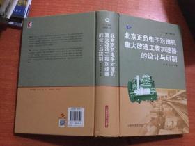 北京正负电子对撞机重大改造工程加速器的设计与研制 科学专著大科学工程 16开精装 正版品好