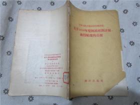关于1956年度国民经济计划执行结果的公报
