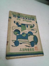 少见民国工艺教科书《儿童竹工玩具》