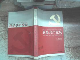 """我是共产党员:""""理想、责任、能力、形象""""先进典型事迹录 。"""