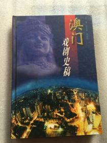 澳门戏剧史稿(编委、策划之一 郑继生签赠本)