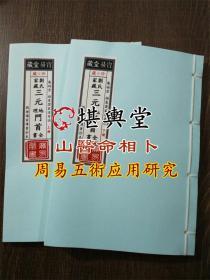 刘氏家藏三元地理斗首全书 刘礼让重抄 上下册 家传秘笈真本16开