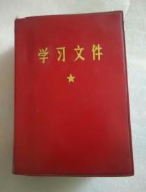 学习文件(高举毛泽东思想伟大红旗认真学习八三四一部队支左先进经验)