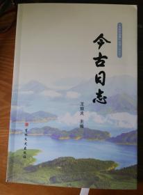 【吉林市地情】丛书【今古日志】  D1