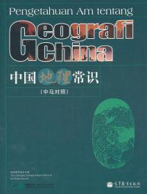 中国地理常识(马来语版)(中马对照)
