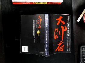大帅府:张学良家族私密档案
