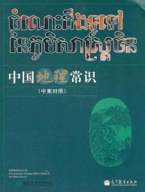 中国地理常识(中柬对照)