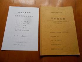 南京艺术学院教授、博士生导师: 樊波 手书论文评阅书一件,附论文原件《马背的负载》