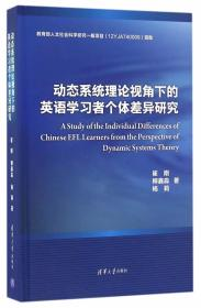 动态系统理论视角下的英语学习者个体差异研究