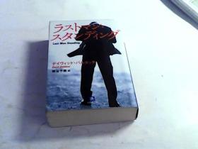 【日文原版】小学馆文库 【请自看书各】熊谷千寿 訳