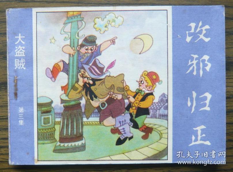 大盗贼(三)改邪归正   (9-646)