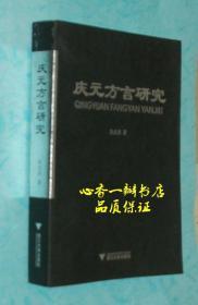 庆元方言研究/
