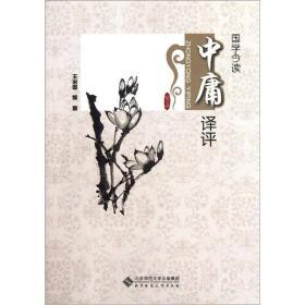 正版未翻阅        国学今读:中庸译评