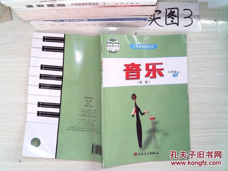 初中音乐简谱同学初中v初中图片