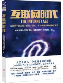 D-互联网时代