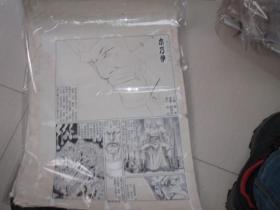 15  90年代出版过的名家动漫原稿《兆霖专辑》43张 长54厘米宽40厘米 看详图微信