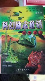 二手正版科幻励志童话波波侠游记 魔鬼计划9787801714602