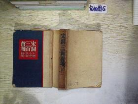 民国旧书 :宋词三百首笺