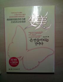 变美:韩国祖母级美容大师打造美女有奇招(附赠 VCD光盘1张)