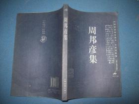 周邦彦集-中国家庭基本藏书.名家选集卷
