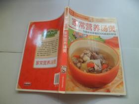 图说生活 家常营养汤煲