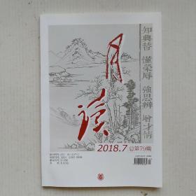 《月读》(2018年第7期 总第79期)中华书局出版