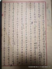 阎匪旧职人员小商人1953年悔过书 信笺毛笔书写