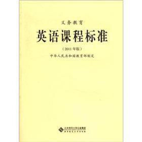义务教育:英语课程标准(2011年版)