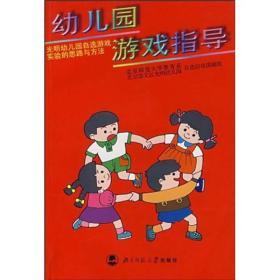 9787303041039幼儿园游戏指导书