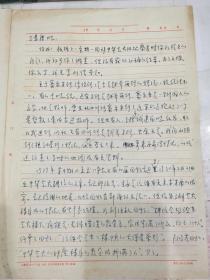 凌月麟信札一通二页(写给已故上海老作家丁景堂的,原任上海鲁迅纪念馆副馆长)