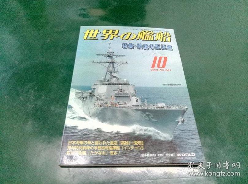 日文原版   世界的舰船  2001年10