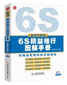 6S精益推行图解手册-超值白金版-(附光盘)