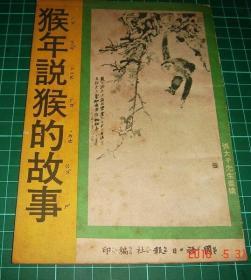张大千先生画猿 猴年说猴的故事