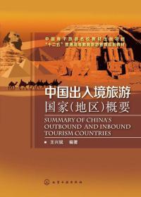 中国出入境旅游国家(地区)概要