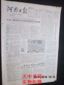 【报纸】河南日报 1987年1月19日【记舍己救人的青年女工郭冬梅】【顾祝同去世】