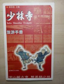少林寺旅游手册 (释永信签名)